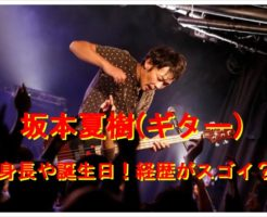 overthetopの坂本夏樹(ギター)の身長や誕生日は?経歴がスゴイ?3