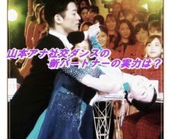 山本アナ社交ダンスの新パートナーの実力は?