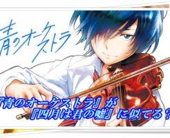 青のオーケストラが面白いと評判!TOP
