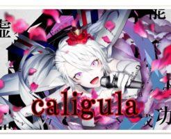 カリギュラの主人公の名前は花に関係?アニメのトラウマ&スキルは?2