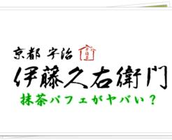 伊藤久右衛門平等院店のパフェがヤバい?他のメニューや営業時間は?6
