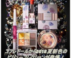 コフレドールから2018夏新色のビジューコレクションが登場!