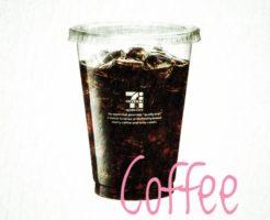セブンカフェはうまい?コーヒーの種類と値段、カロリーも解説!2