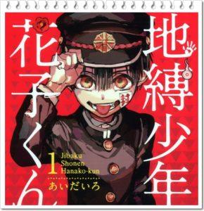 地縛少年花子くんのアニメ化希望の声! 1巻表紙