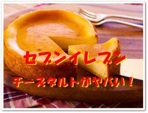 セブンイレブンのチーズタルトが話題!カロリーや値段は?温めok?5
