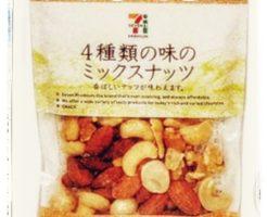 セブンイレブンのミックスナッツのカロリーとは!無塩が人気で安い?1