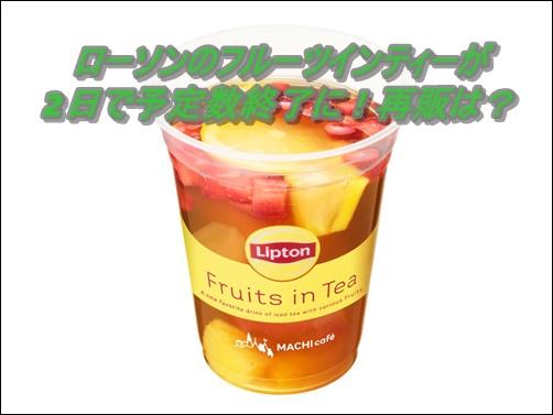 ローソンのフルーツインティーが2日で予定数終了に!再販は? |