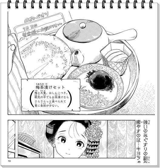 舞妓さんちのまかないさんのレシピが評判?面白いからアニメ化の声も お茶漬けセット