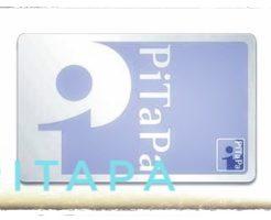 pitapaの区間指定割引と定期の違いは?使わないとお金がかかる?1