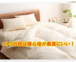 二トリの枕は寝心地が最高にいい!種類や値段は?試せるって本当?