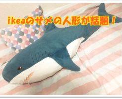 ikeaのサメの人形が話題!大きさや値段は?洗濯できるって本当?2