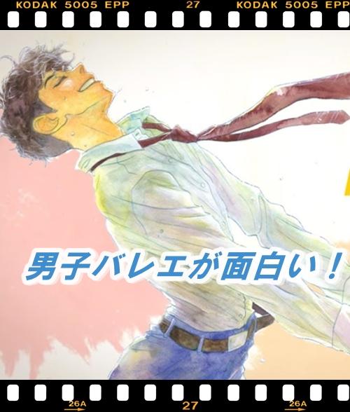 ダンス・ダンス・ダンスールの男子バレエが面白い!アニメや実写も? top