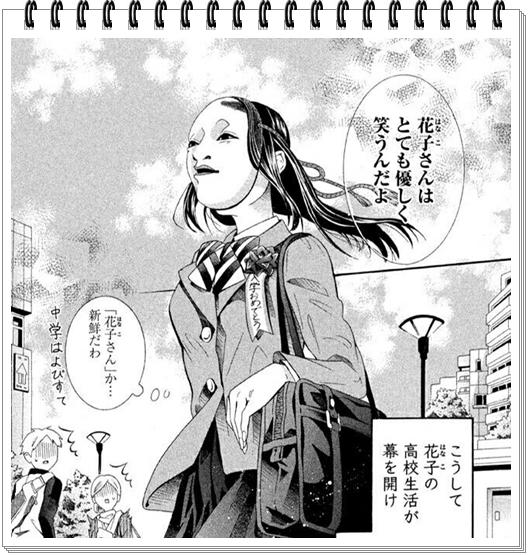 能面女子の花子さんのキャラが面白いと評判!素顔は美人or可愛い? 花子さん