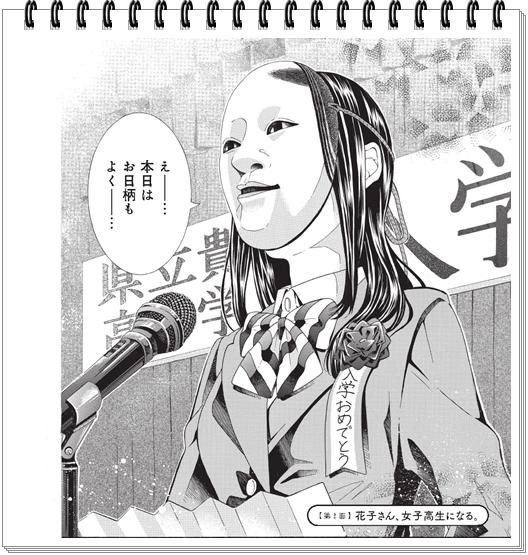 能面女子の花子さんのキャラが面白いと評判!素顔は美人or可愛い? 新入生挨拶