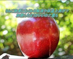りんご効果にむくみの解消や体温上昇が?加熱したほうがいいの?量も
