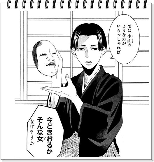 能面女子の花子さんのキャラが面白いと評判!素顔は美人or可愛い? 三郎