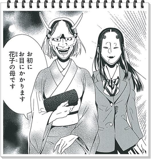 能面女子の花子さんのキャラが面白いと評判!素顔は美人or可愛い? 母娘