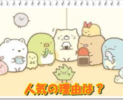 すみっこぐらしがアニメ化!人気の理由は何?和菓子があるって本当?
