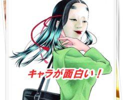 能面女子の花子さんのキャラが面白いと評判!素顔は美人or可愛い? top
