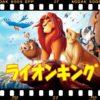 ライオンキングが実写化!一体どうやってるの?日本での公開日は?2