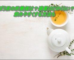 ごぼう茶の栄養価は?適量はどのくらい?飲みやすくする方法も