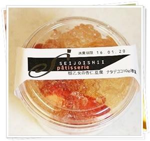 成城石井の杏仁豆腐のカロリーや値段は?いちごやぶどうがある?5