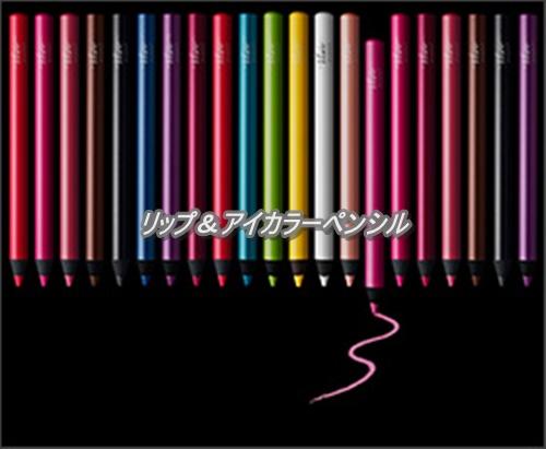 ヴィセアヴァンからリップ&アイカラーペンシルの新色が!値段も