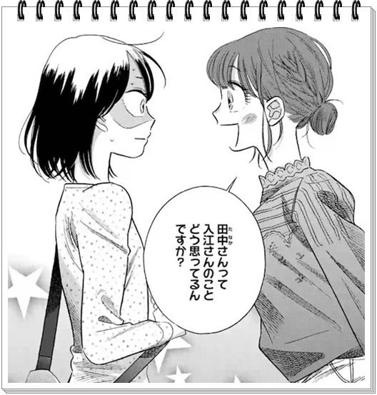 モブ子の恋の恋愛の行方は?イライラするけど面白い  後輩