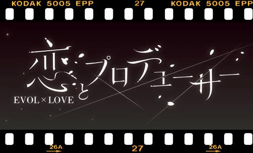 恋とプロデューサーのアニメはいつから?どんな内容?漫画がある?