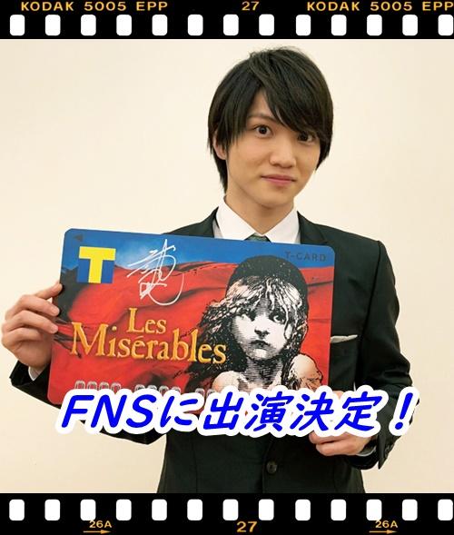 三浦宏規がFNSにレミゼのマリウス役で出演決定!ファンの喜びの声 TOP2