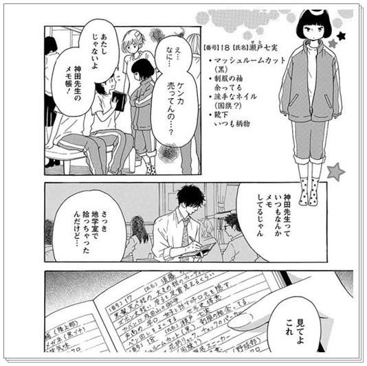 【青に、ふれる。のあらすじが面白いからおすすめ!試し読みで感動の声】 先生のメモ帳