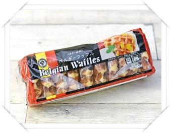 業務スーパーのベルギーワッフルの値段やカロリーは?食べ方がある?2
