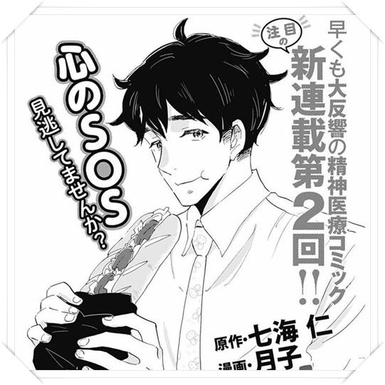 Shrink~精神科医ヨワイ~が面白いの声!あらすじをネタバレ! 心のSOS