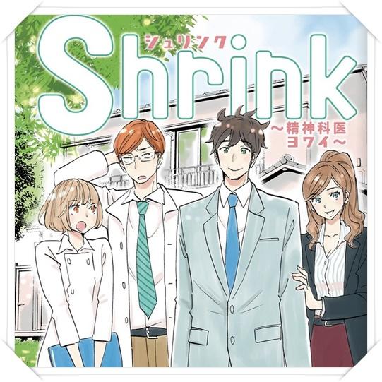 Shrink~精神科医ヨワイ~が面白いの声!あらすじをネタバレ! 登場人物