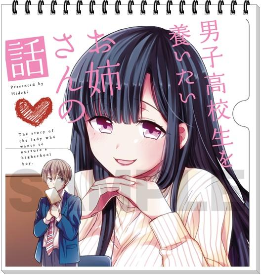 男子高校生を養いたいお姉さんの話が面白いの評価!アニメ化希望の声 1巻