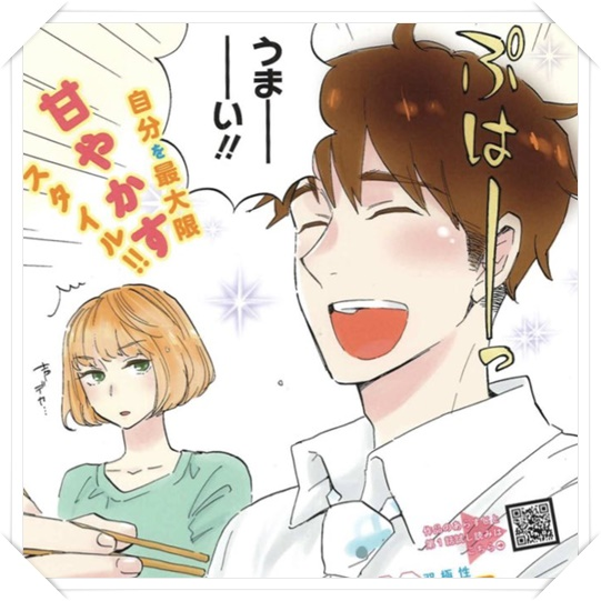 Shrink~精神科医ヨワイ~が面白いの声!あらすじをネタバレ! 8wa