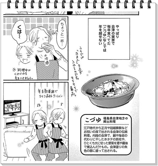 酒と恋には酔って然るべきが面白い!斉藤壮馬もおすすめ?映画化希望も 料理