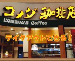コメダ珈琲店のバーガーはテイクアウトできる!値段やカロリーは?