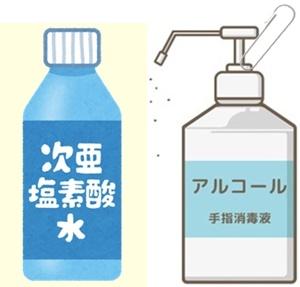 次亜塩素酸水とアルコールの違いは?作成方法は?手荒れしない?5