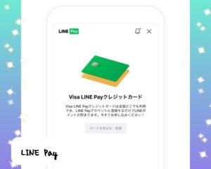 LINE Payはわかりにくい?何に使える?何がお得?ポイントを使うには!1