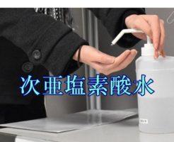 次亜塩素酸水とアルコールの違いは?作成方法は?手荒れしない?