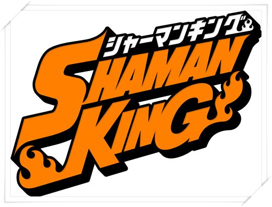 シャーマンキング再びアニメに!どこまでなの?前作の終わり方は?3