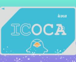 icocaとスマートicocaの違いとは!何枚持てる?どこで購入できるの?1