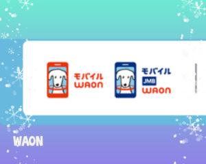 waonはどこで使える?還元率は低い?イオンカードのお得な使い方は?2