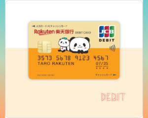楽天デビットカードはどこで使える?どれがいい?どのくらいで届く?2