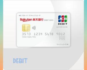 楽天デビットカードはどこで使える?どれがいい?どのくらいで届く?1