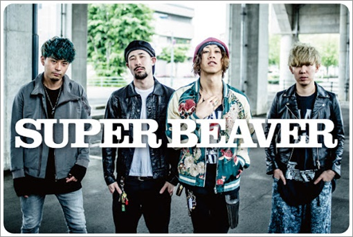 superbeaver(バンド)の歌詞が泣ける!ファン層は?名前の由来も!2