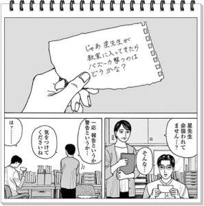 女の園の星の女子高生の日常が面白い!ツイッターでもおすすめの声 先生と女子高生3