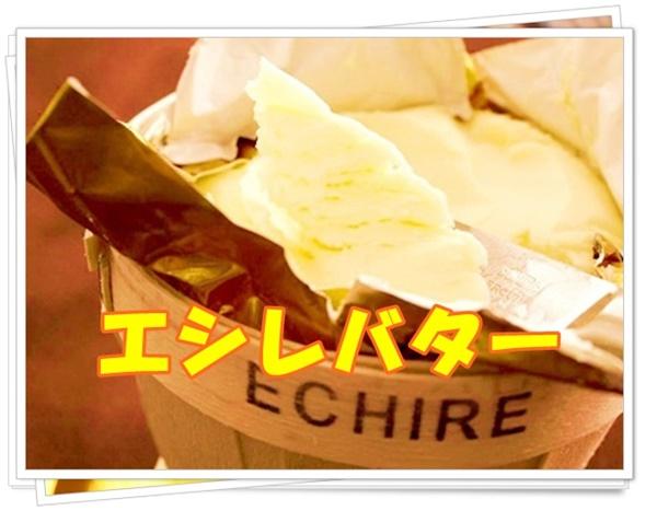 エシレバターの美味しい食べ方は?250gの値段は?カルディで買える?3