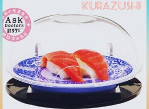 くら寿司の平日の混み具合!予約時間に遅れたら(過ぎたら)どうなる?1